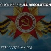 Георгиевская лента на ордене