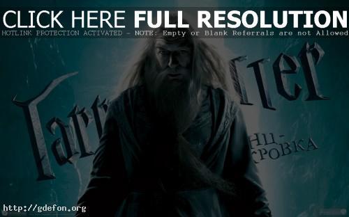 Обои Дамблдор из фильма Гарри Поттер фото картики заставки