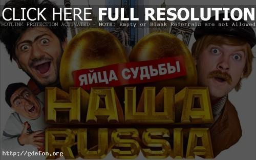 Обои Наша Russia, Яйца Судьбы фото картики заставки