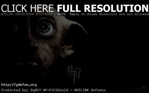 Обои Гарри Поттер и Дары смерти, Добби фото картики заставки